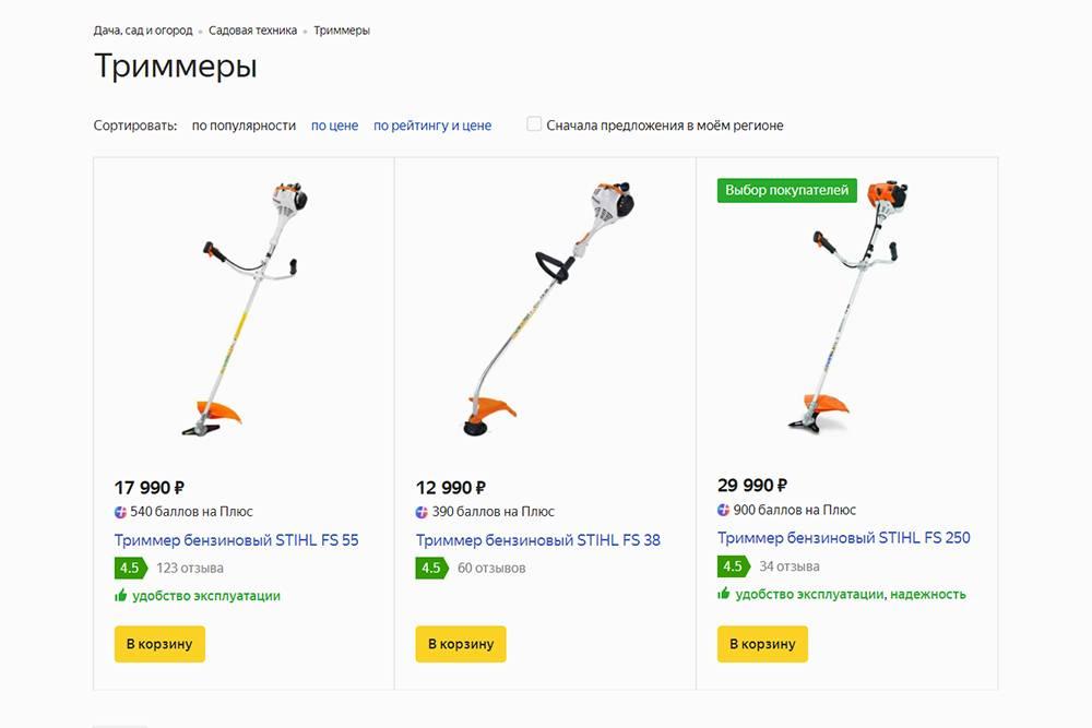Бензокосы «Стил» чинят в любом райцентре. Для дачного участка подойдет самая простая модель за 12 990<span class=ruble>Р</span>. Источник:&nbsp;market.yandex.ru