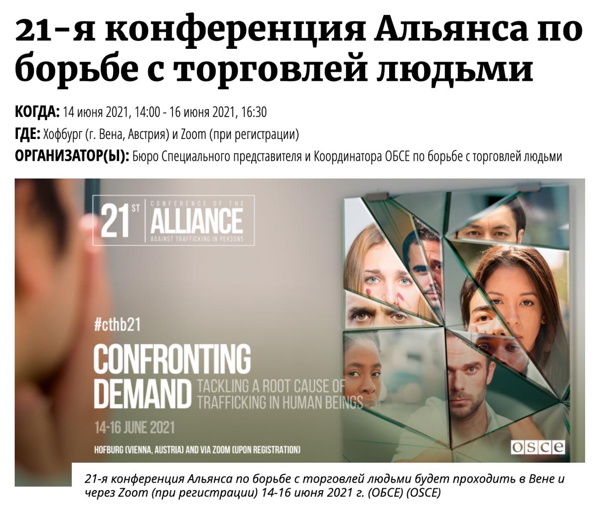 Организации выкладывают на сайтах объявления о том, что скоро будет международная конференция. Во время пандемии во многих можно участвовать онлайн. Это объявление с сайта ОБСЕ