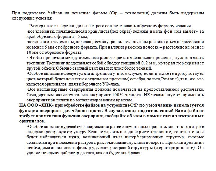 Вот пример сложного и страшного напервый взгляд текста изтребований типографии кмакетам
