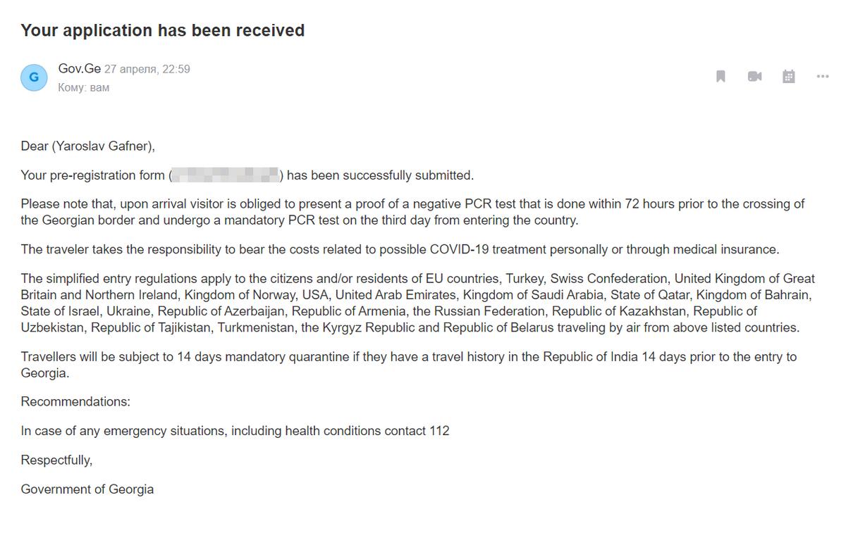 Такое письмо пришло мне после того, как я заполнил анкету на сайте gov.ge. Его я показывал сотрудникам аэропорта