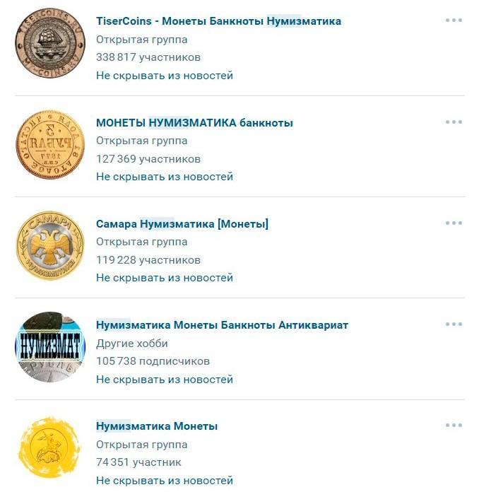 Список групп во «Вконтакте», где я размещаю свои объявления о продаже монет и купюр