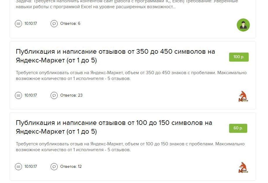 Предложения на бирже «Фриланс-ру»: пять отзывов за 100<span class=ruble>Р</span>