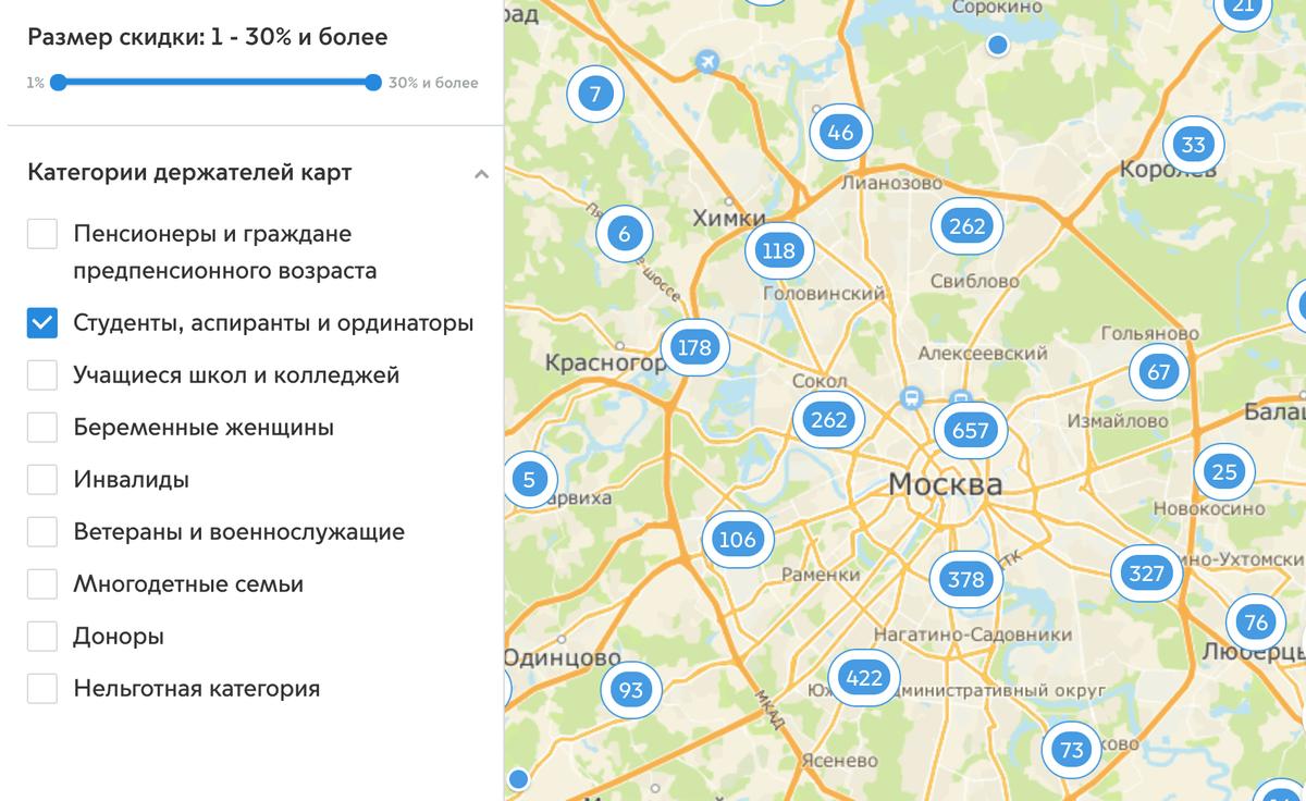 Если верить сайту мэра Москвы, то студенческие скидки действуют больше чем в 4000организаций