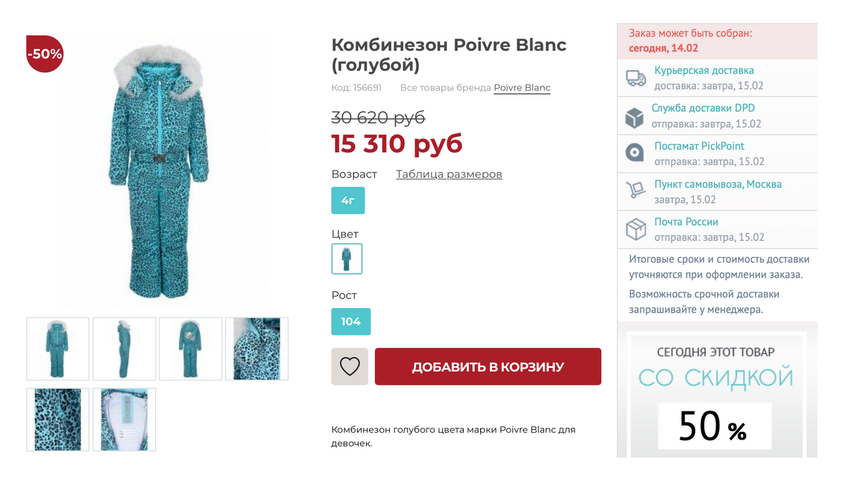 Это комбинезон французского бренда «Пуавр-блан», он даже дороже датского «Моло». Источник: nils.ru