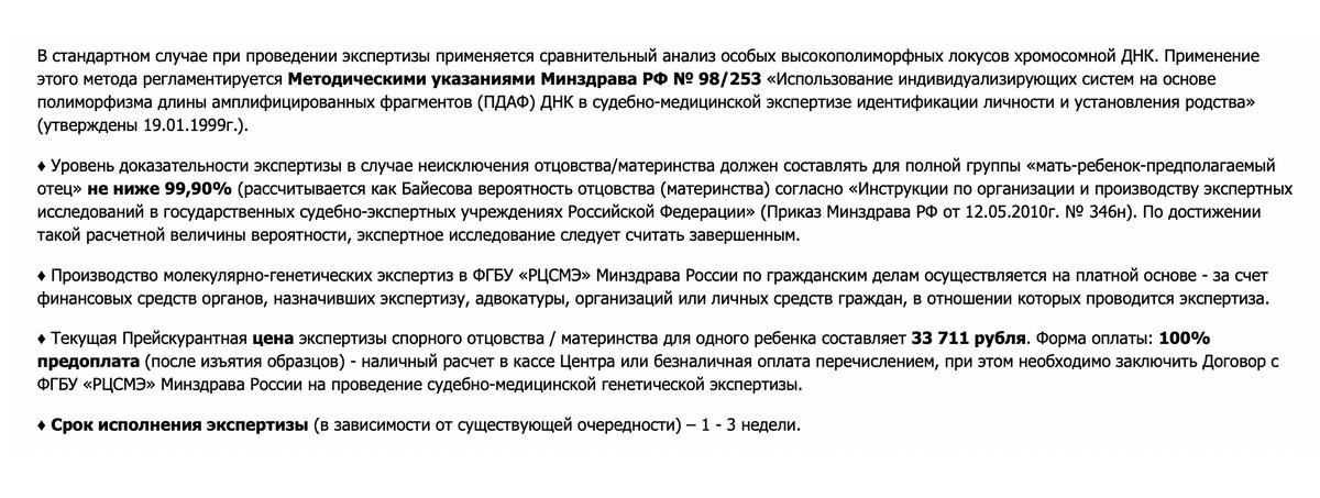 В центре судебно-медицинской экспертизы Минздрава молекулярно-генетическая экспертиза стоит 33 711<span class=ruble>Р</span> и проводится за 1—3 недели