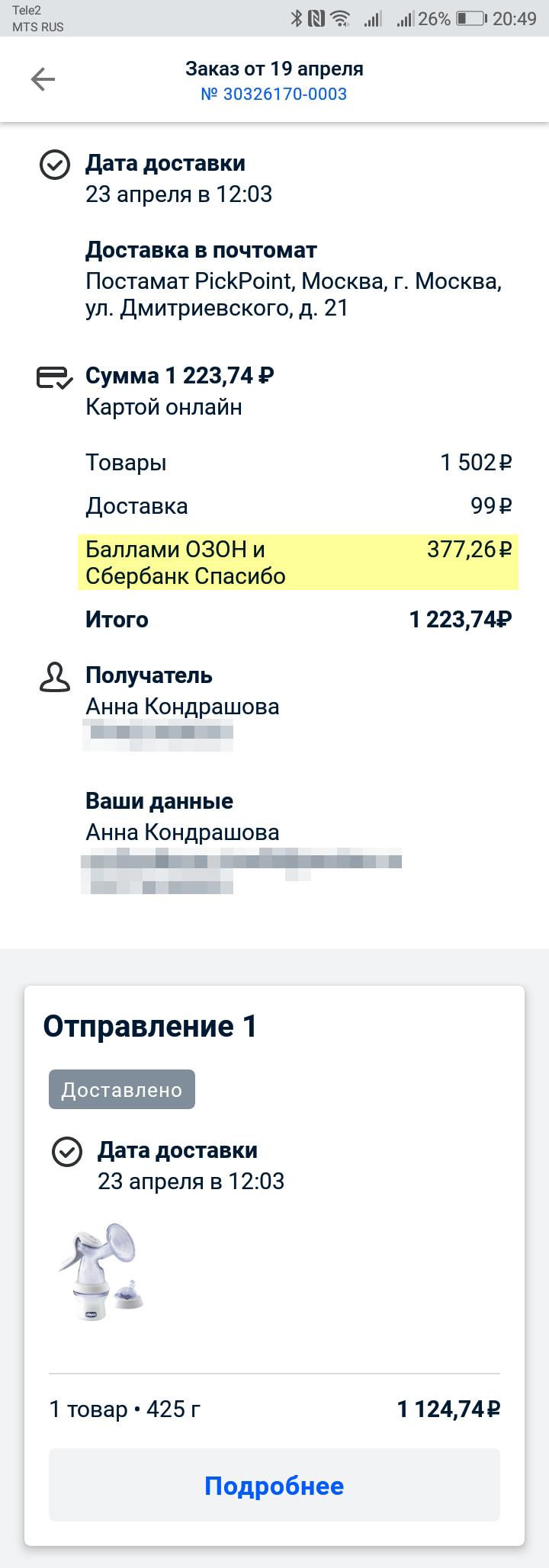 С баллами «Озона» молокоотсос обошелся мне на 377<span class=ruble>Р</span> дешевле