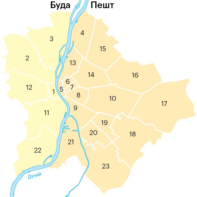 Будапешт состоит из двух частей, которые разделяет река Дунай, — Буда и Пешт. Они делятся на 23 района. Чем дальше вглубь Буды, тем спокойнее район. А чем ближе к Дунаю, тем улицы оживленнее