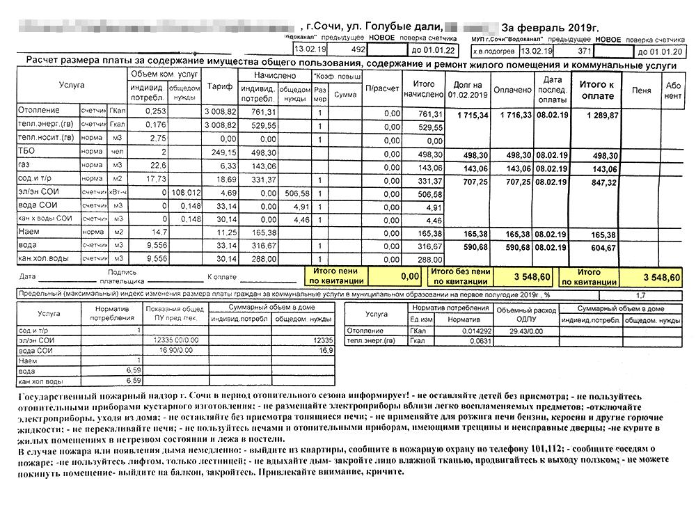 Счет на 3548<span class=ruble>Р</span> за ЖКХ в малосемейке, где прописаны два человека