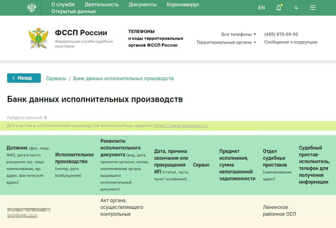На сайте ФССП можно узнать предмет, сумму задолженности и телефон судебного пристава
