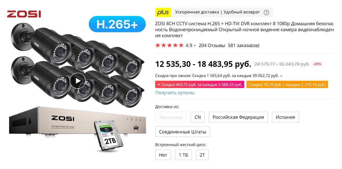 Такой видеорегистратор может одновременно записывать изображение с8видеокамер нажесткий диск большого объема. Ноесли неподключить его кблоку управления, то преступники могут вынести камеры вместе сдругим имуществом. Источник: «Алиэкспресс»