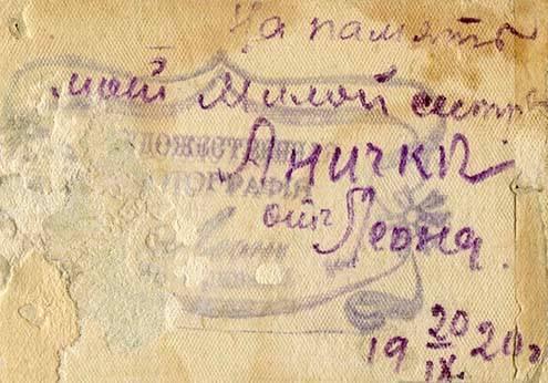 На обратной стороне фотографии — дарственная надпись сестре и дата. В стиле того времени месяц обозначен римскими цифрами