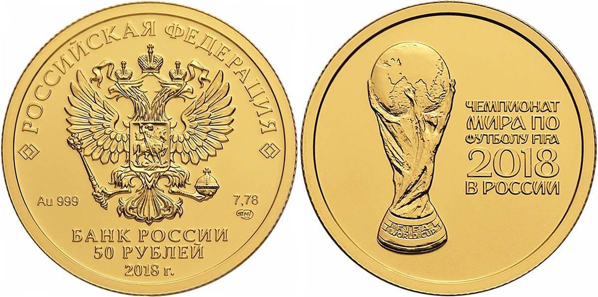 «Чемпионат мира по футболу 2018», номинал 50<span class=ruble>Р</span>