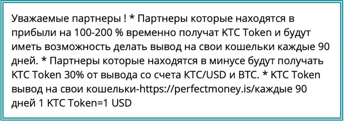 Деньги внутри КТС переводят в выдуманную валюту — КТС-токены, один токен равен одному доллару США. Превратить токены обратно в деньги разрешают раз в 90 дней