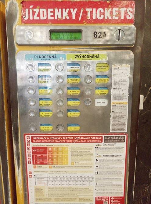 Так выглядит автомат по продаже билетов старого образца