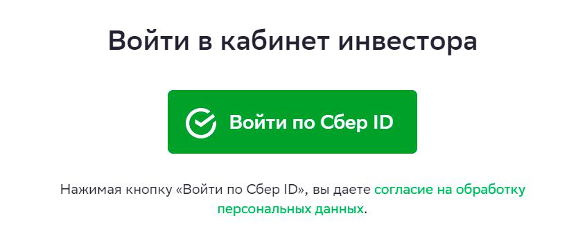 Инвестор может зарегистрировать личный кабинет на«Сберкредо» только через Сбер-ID — дляэтого нужно стать клиентом банка