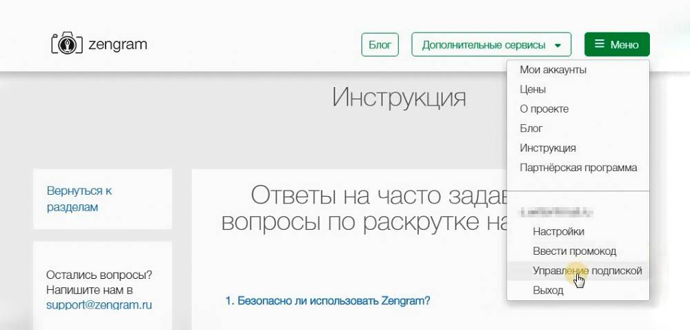 В меню раздела помощи на «Зенграме» был раздел «Управление подпиской». Я нажала на ссылку и увидела, что подписки нет