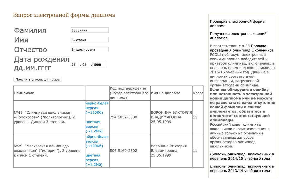 Личный кабинет на сайте Российского совета олимпиад школьников, где можно скачать диплом