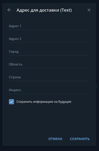Пользователю предлагают ввести адрес доставки