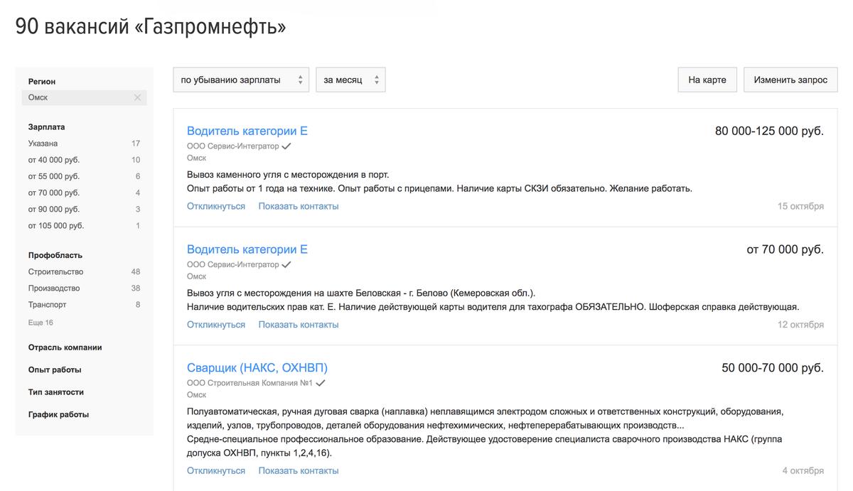 «Газпромнефть» — собственник омского НПЗ. Здесь даже водители получают 70 000—125 000 рублей