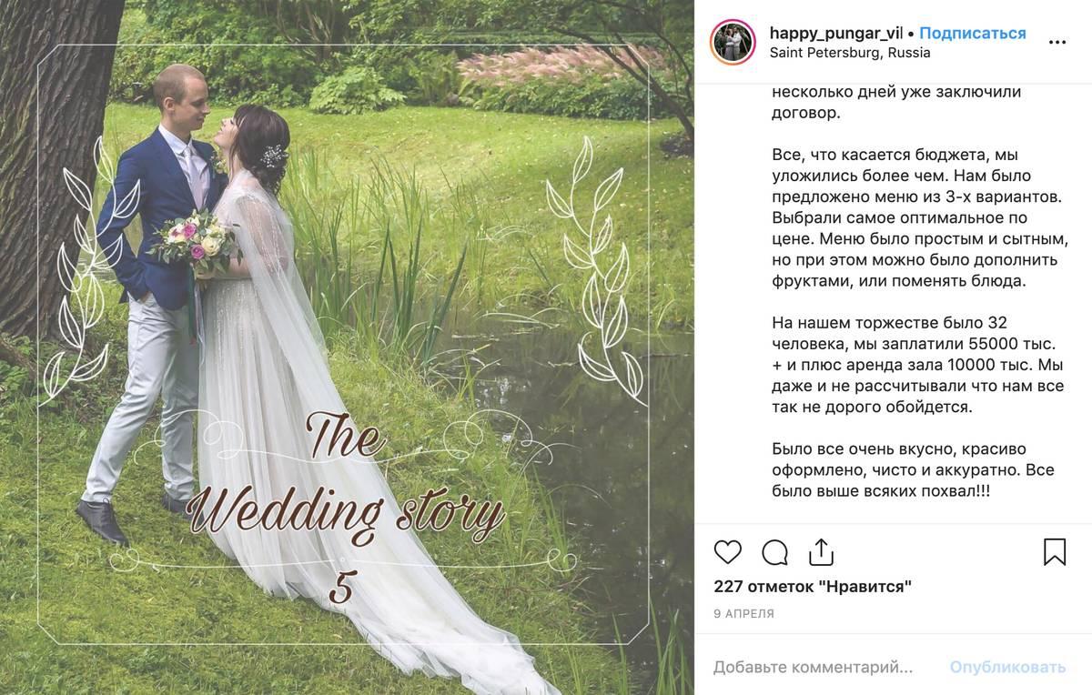 Отзыв невесты в 2018году: аренда дома и банкет на 32 человека обошелся в 65 000 рублей