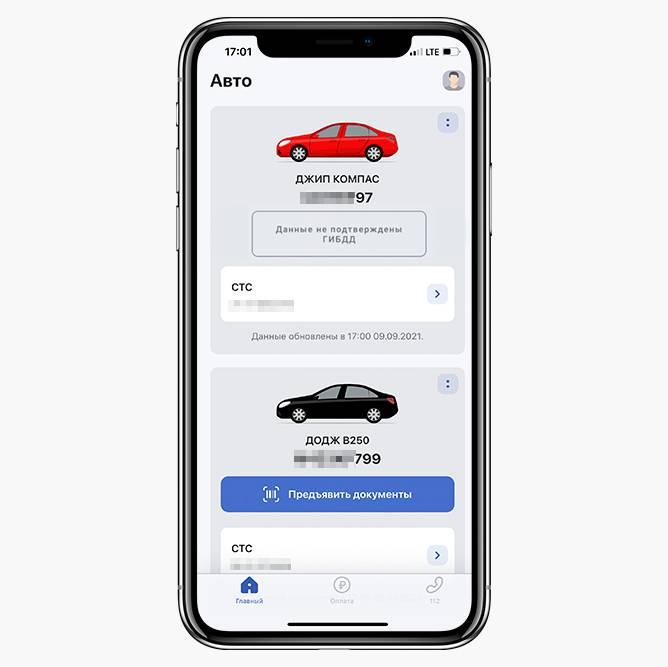 Если автомобиль указан в аккаунте на госуслугах, но владельцу аккаунта не принадлежит, то предъявить документы в электронном виде не получится