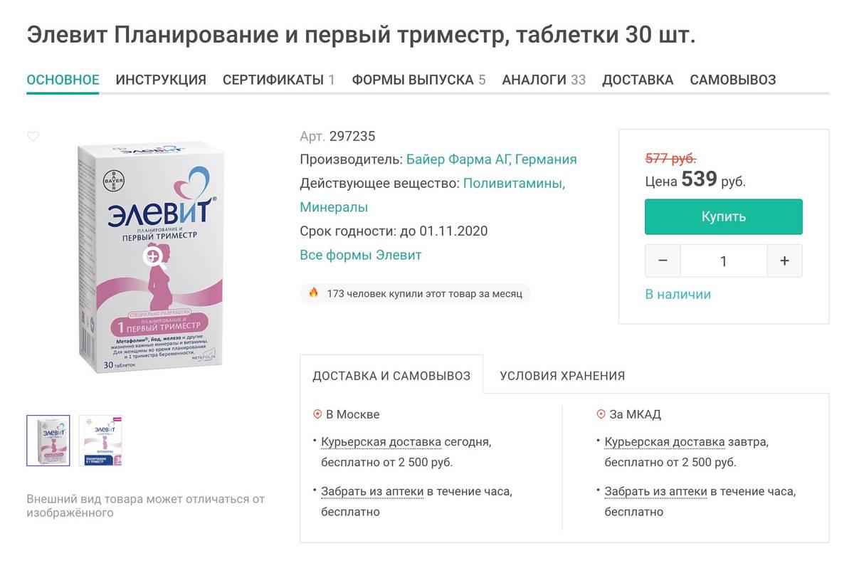 Распространенные витамины для беременных. Покупать их приходится постоянно. Разницу с пособием можно потратить на контейнеры для анализов
