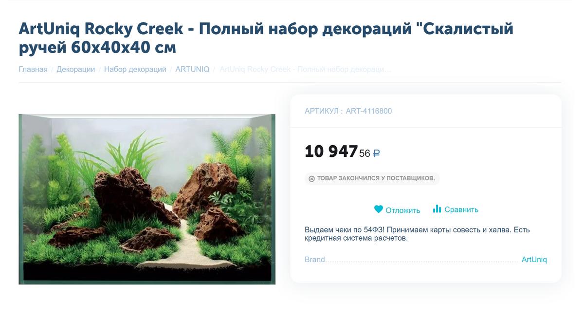 Эта композиция изготовых искусственных растений икамней выглядит истоит какнатуральная. Источник: aquamagaz.ru