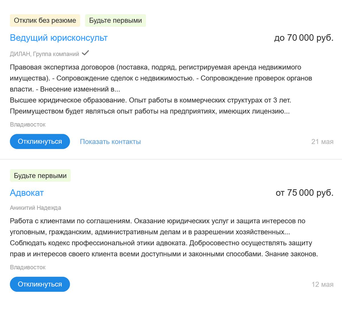Во Владивостоке тоже. Источник: vladivostok.hh.ru