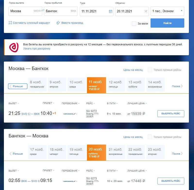 Билеты в ноябре из Москвы в Бангкок и обратно на одного человека стоят 33 387<span class=ruble>Р</span>. В цену включена ручная кладь — чемодан размером до 55 × 40 × 23 см