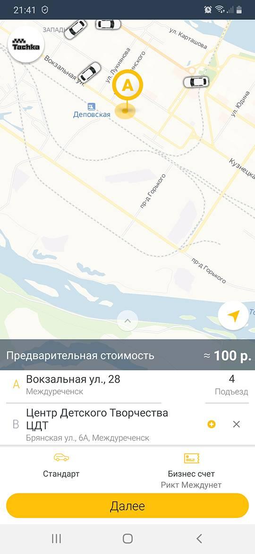 Цена на такси в приложении «Тачка». Так до работы я доезжаю за 100<span class=ruble>Р</span>