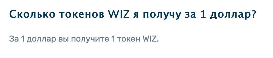 Судя по разделу вопросов и ответов на сайте CrowdWiz, стартовая цена токенов WIZ — 1$