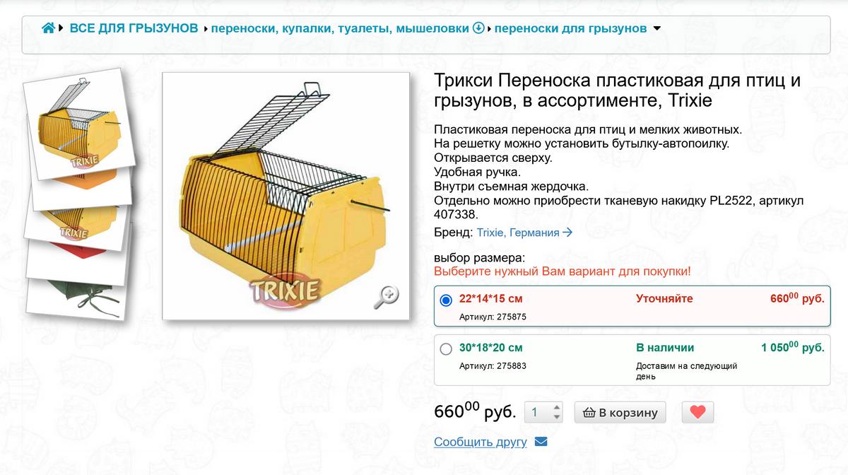В зоомагазинах большой выбор переносок, но мне понравилась эта: на нее можно прицепить поилку. Это полезно, если питомца ждет долгая дорога. Источник: zveryatam.ru