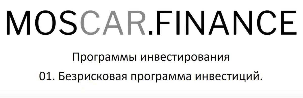 В рекламных видео «Такси-515-инвест» называют частью холдинга Moscar Finance. Но такого холдинга не существует
