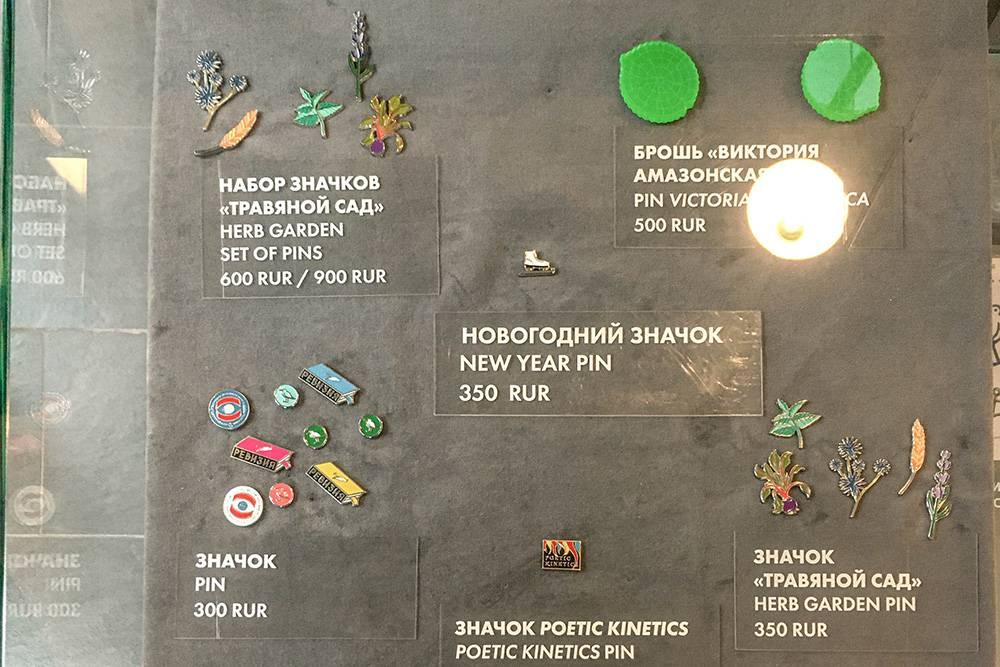 Значки набора «Травяной сад» повторяют растения из реального сада на острове, а новогодний значок отсылает к катку, который открывают в ноябре