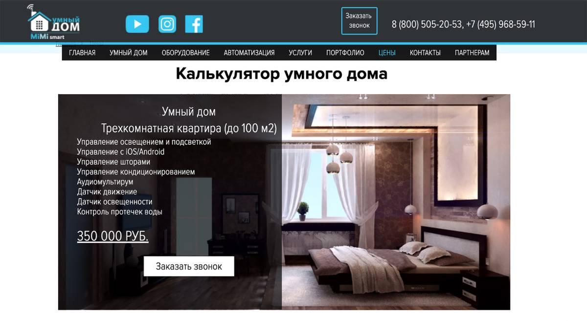 Компания Mimismart была готова поставить мне умный дом за 350 тысяч рублей