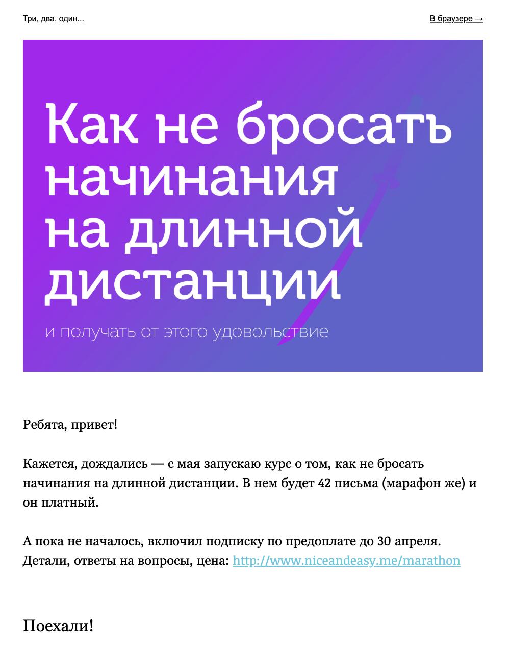 Скриншот письма с первым анонсом