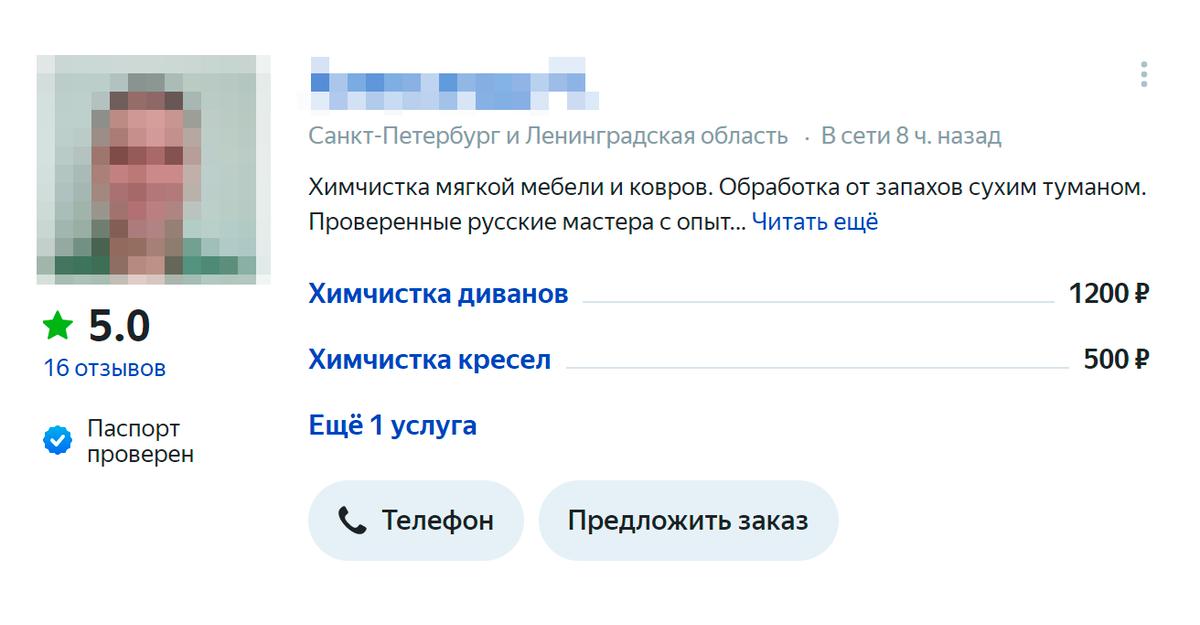 Если паспорт мастера проверен, «Яндекс-услуги» ставят на анкете пометку