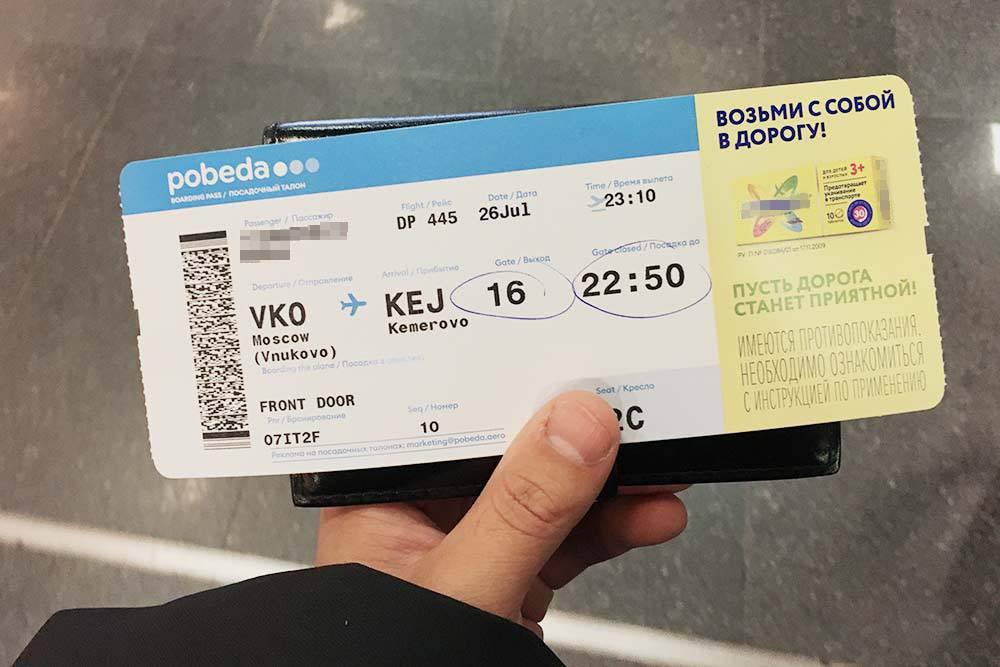 Спасибо «Победе» за дешевый билет, всего 5697<span class=ruble>Р</span>. Правда, пришлось лететь без&nbsp;багажа