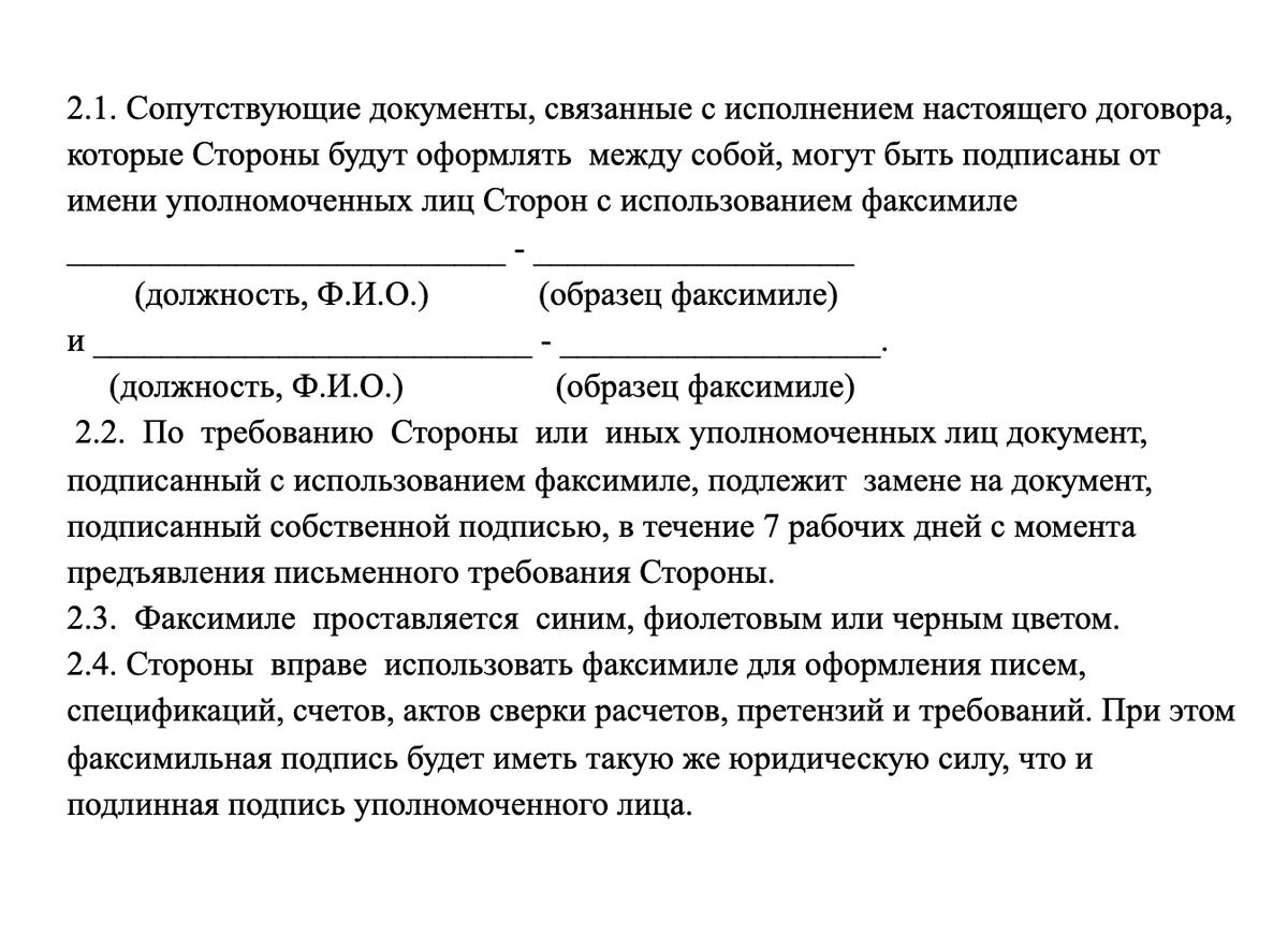 Вот как могут выглядеть пункты о факсимиле в основном договоре