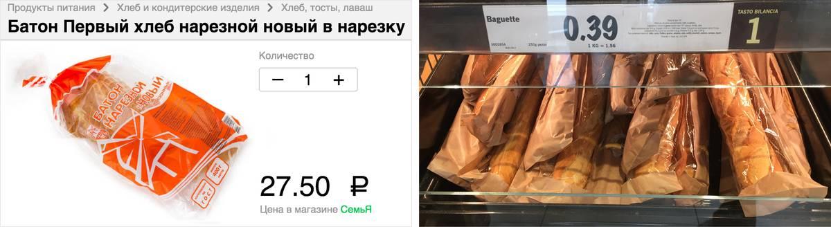 Батон на сайте универсама «Семья» и свежий багет в магазине «Лидл»