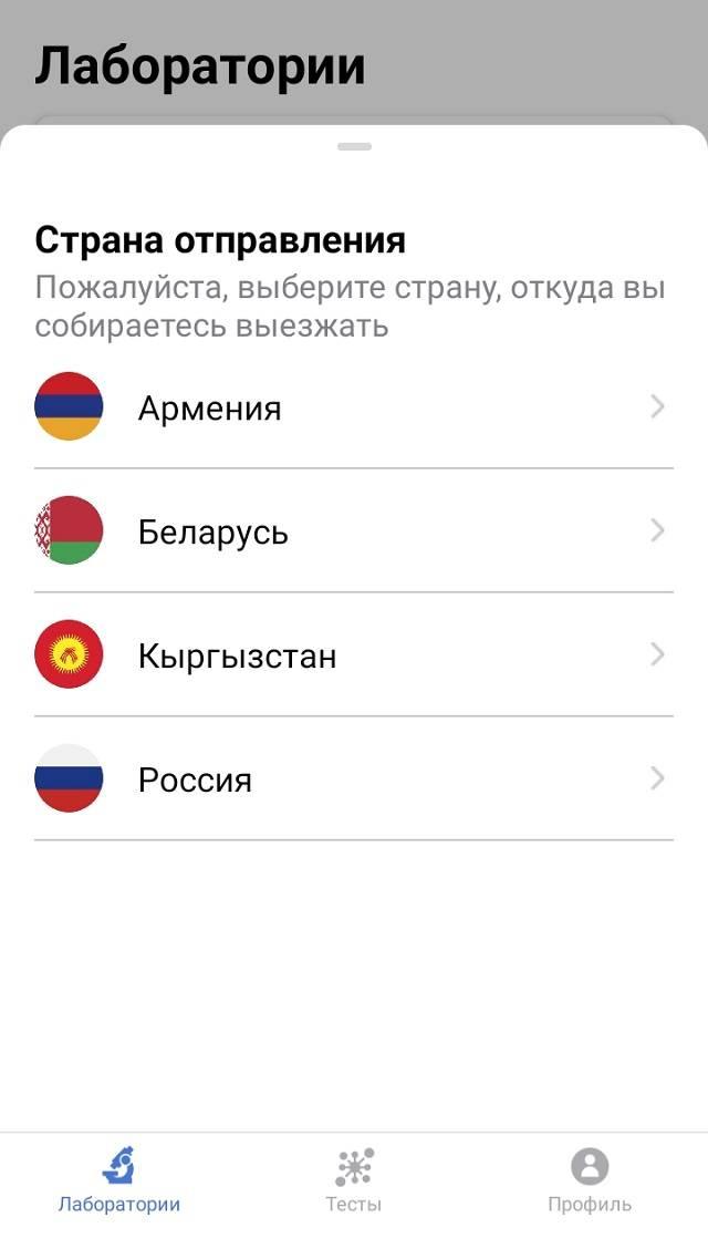 Выберите страну отправления и прибытия
