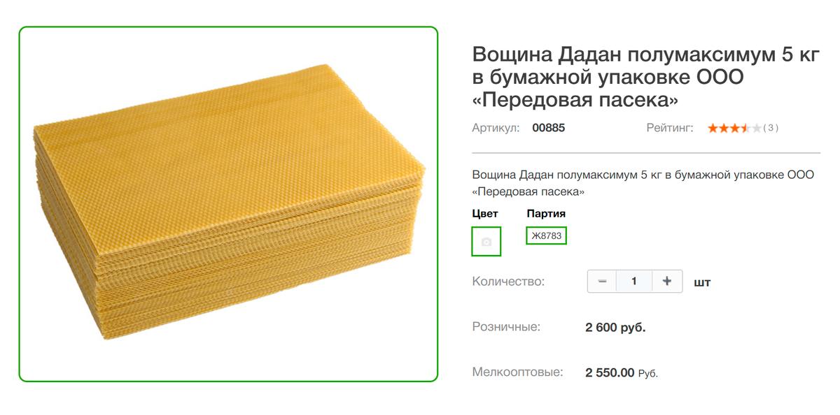 Так выглядит вощина — это лист воска, на котором выдавлены ячейки в форме сот. Источник: интернет-магазин «Передовая пасека»
