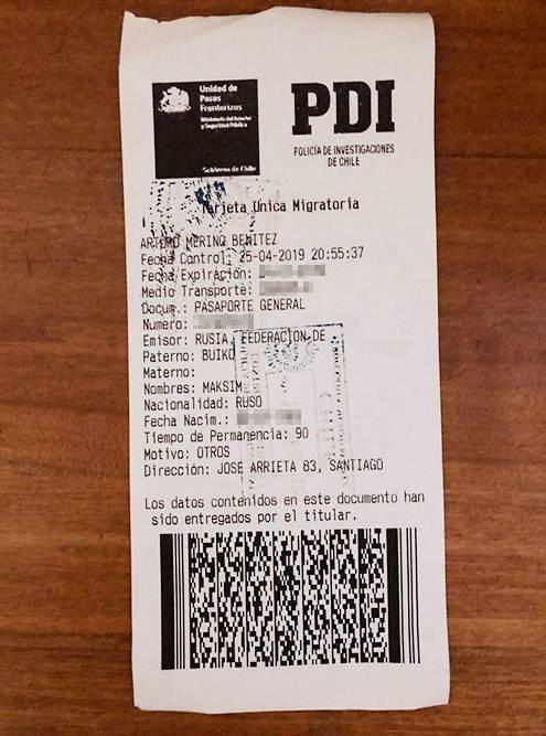 Миграционная карта PDI выглядит как чек из супермаркета. Это лицевая сторона