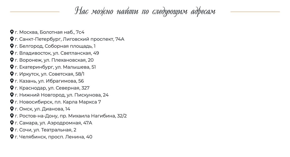 Пишут, что рестораны работают по всей России. Указаны точные адреса — это вызывает доверие и помогает собрать заявки из регионов