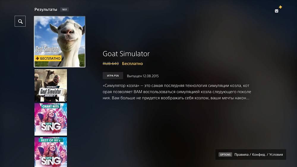 Давно хотел посмотреть, что за симулятор козла такой, однако платить за игру-шутку не был готов. С PS Plus она мне досталась даром