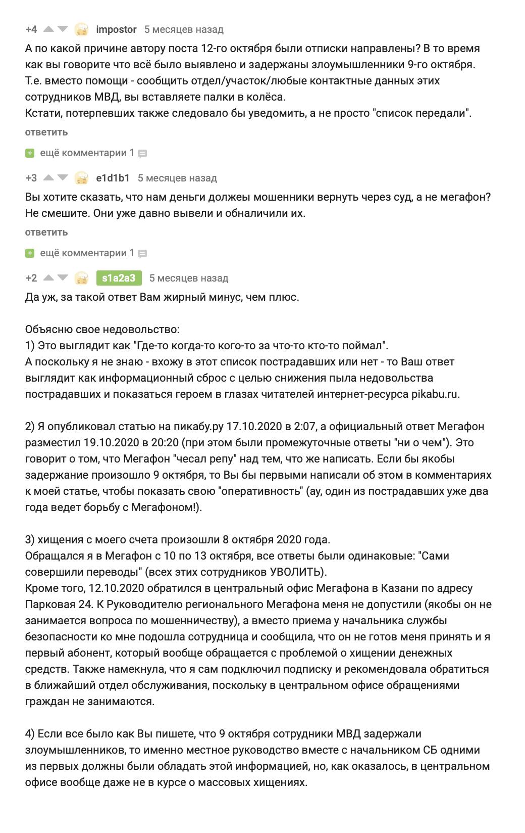 На другие комментарии читателей и авторов публикаций «Мегафон» не отвечал. Многие писали, что ответ оператора — неправда