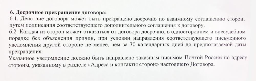 Пример хорошей формулировки о досрочном прекращении краткосрочного договора