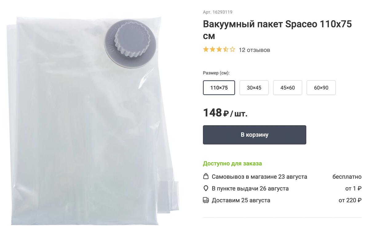 Вакуумный пакет — в отличие от коробок — пригодится и потом: в нем можно компактно хранить сезонные вещи. Источник: «Леруа Мерлен»