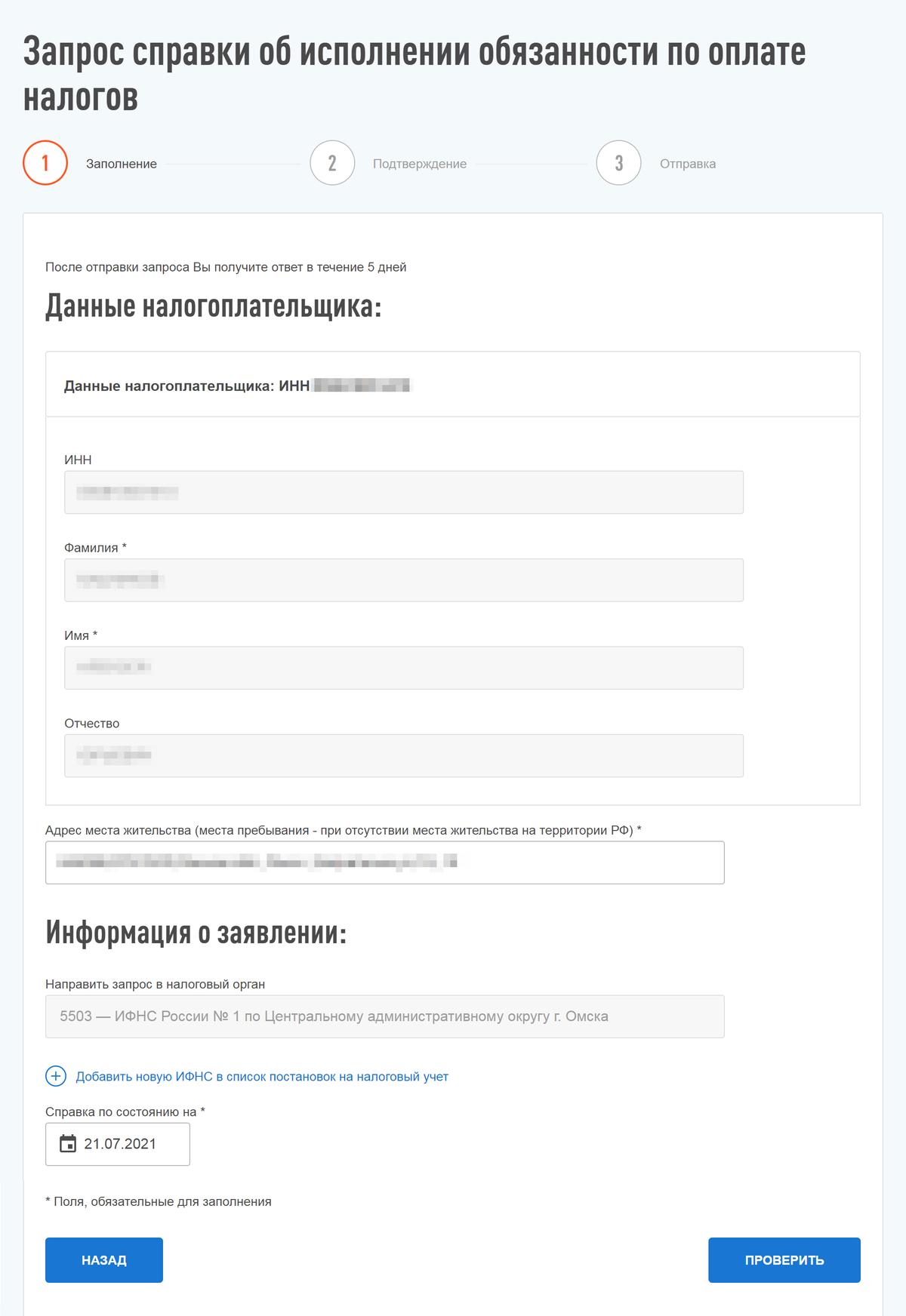 Нажмите кнопку «Проверить», чтобы программа проверила данные и сформировала заявление