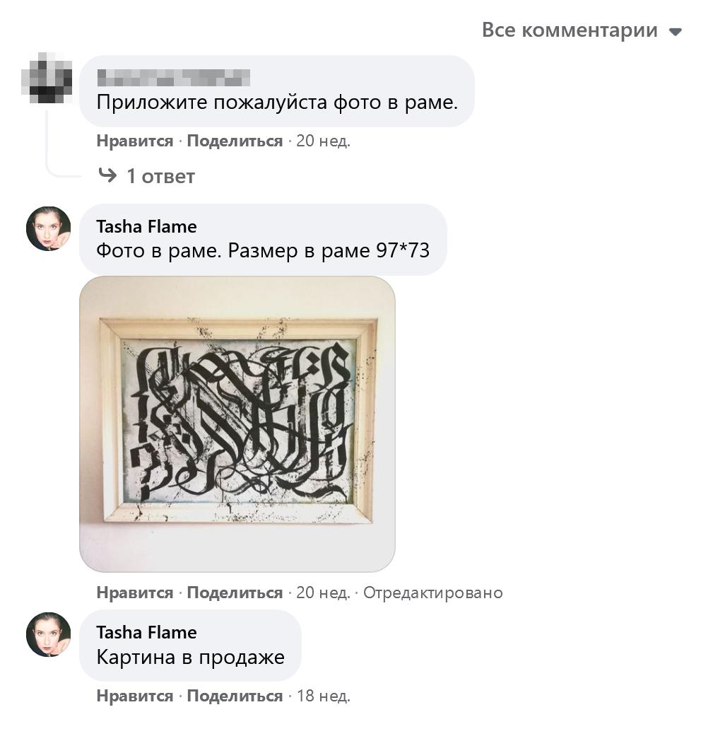 Каллиграфию моего знакомого Александра Захарова тоже никто не купил. Но ею хотябы интересовались